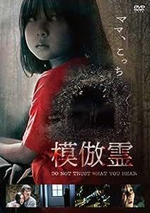 模倣霊 [DVD]
