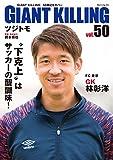 GIANT KILLING Jリーグ50選手スペシャルコラボ(50) (モーニングコミックス)