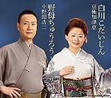 全日本民踊指導者連盟選定曲「白川こだいじん 野母ちゅうろう~寺おどり~」