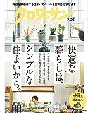 クロワッサン 2019年7/25号No.1001 [快適な暮らしは、シンプルな住まいから。]