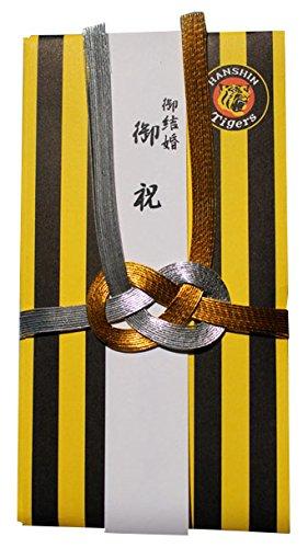 阪神タイガース 祝い袋
