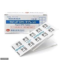 箱なし 残留塩素測定用 ラピッドDPDタブレット 10錠 淡水用