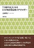 『主婦の友』にみる日本型恋愛結婚イデオロギー