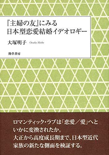 『主婦の友』にみる日本型恋愛結婚イデオロギー...