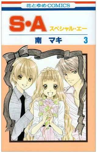 S・A 第3巻 (花とゆめCOMICS)の詳細を見る