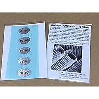 電磁波防御 CMCシール(10枚入り)