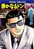 静かなるドン(82) (マンサンコミックス)