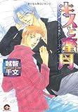 キスと蜜月 松居×慎吾シリーズ (GUSH COMICS)