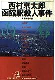 函館駅殺人事件 (光文社文庫)