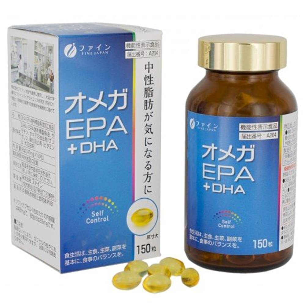 歪める職人杖ファイン 機能性表示食品 オメガ EPA + DHA 150粒 中性脂肪が気になる方に