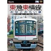 東急東横線・みなとみらい線 渋谷~横浜~元町・中華街 往復 [DVD]