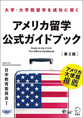 アメリカ留学公式ガイドブック[第2版]?大学・大学院留学を成功に導く