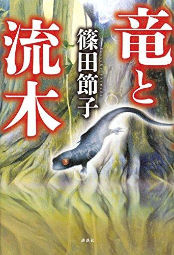 竜と流木の詳細を見る