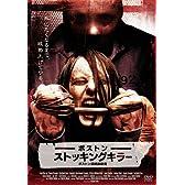 ボストン ストッキングキラー -ボストン連続絞殺魔- [DVD]