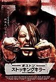 ボストン ストッキングキラー -ボストン連続絞殺魔-[DVD]