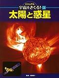 太陽と惑星 (ビジュアル宇宙をさぐる!)