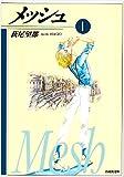 メッシュ / 萩尾 望都 のシリーズ情報を見る