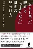 キネ旬総研エンタメ叢書 「おもしろい」映画と「つまらない」映画の見分け方 画像