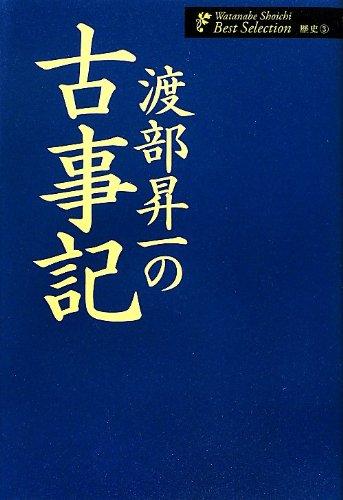 渡部昇一の古事記 (渡部昇一著作集/歴史3)の詳細を見る