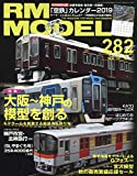 RM MODELS (アールエムモデルズ) 2019年2月号 Vol.282【別冊付録カレンダー】
