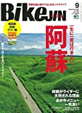 BikeJIN/培倶人(バイクジン) 2019年9月号