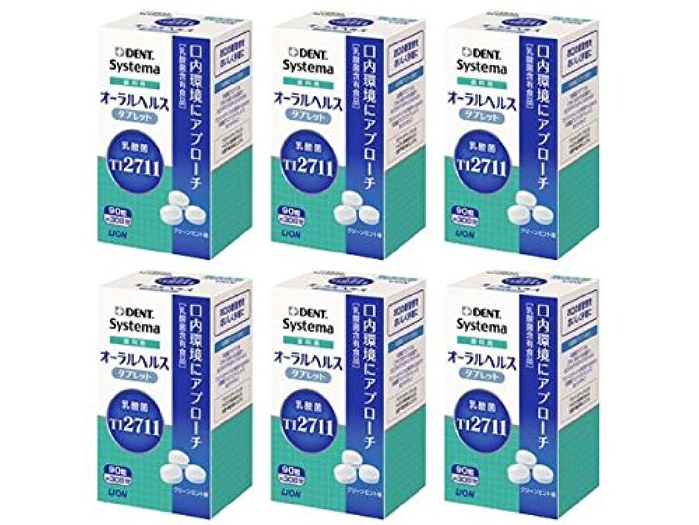 将来のアレルギー性それにもかかわらずライオン(LION) システマ 歯科用オーラルヘルスタブレット 90粒 6箱セット