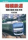 相模鉄道 (キャンブックス)