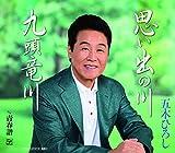 ファイブズエンタテインメント 五木ひろし 思い出の川/九頭竜川の画像