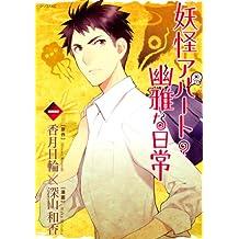 妖怪アパートの幽雅な日常(1) (シリウスコミックス)