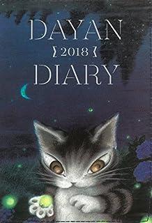 猫のダヤン手帳 2018 DAYAN version (バラエティ)