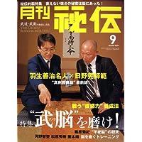 月刊 秘伝 2008年 09月号 [雑誌]