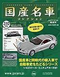 隔週刊国産名車コレクション全国版(310) 2017年 12/6 号 [雑誌]