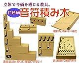 立体で音価を感じる教具「ニュー音符積み木」