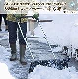 大型車輪付 スノープッシャー 《楽太郎》 TSR-660 新雪や少ない雪の除雪に最適です!