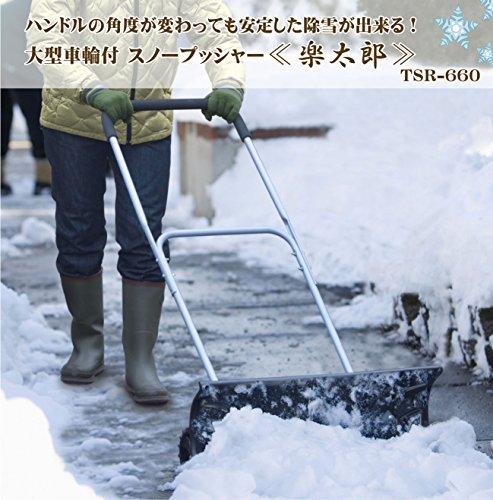大型車輪付 スノープッシャー 《楽太郎》 TSR-660 新雪や少ない雪の除...