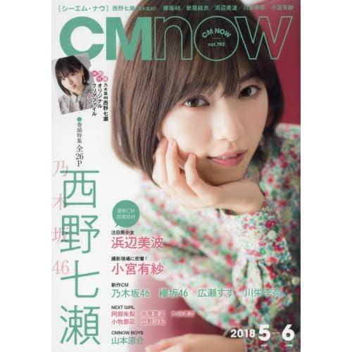 CM NOW (シーエム・ナウ) 2018年 5月号
