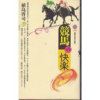 競馬の快楽 (講談社現代新書)