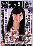 ご近所の悪いうわさ増刊 冤罪File (ファイル) No.18 2013年 03月号 [雑誌]