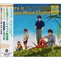 文化放送系ラジメーション「ここはグリーン・ウッド放送局」CDシネマ4「緑林寮祭へようこそ」