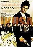 戦 IKUSA[DVD]