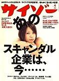 サイゾー 2007年 04月号 [雑誌]   (インフォバーン)