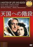 天国への階段[DVD]