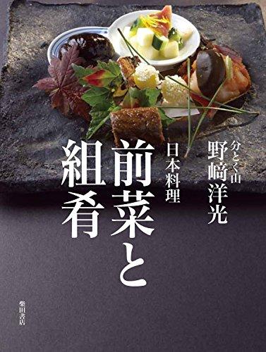 日本料理 前菜と組肴