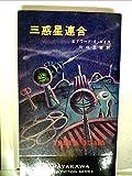 三惑星連合 (1969年) (ハヤカワ・SF・シリーズ)