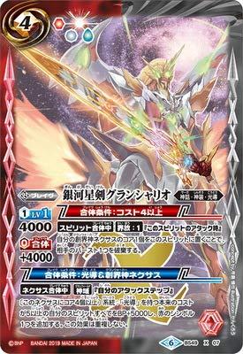 バトルスピリッツ BS49-X07 銀河星剣グランシャリオ X