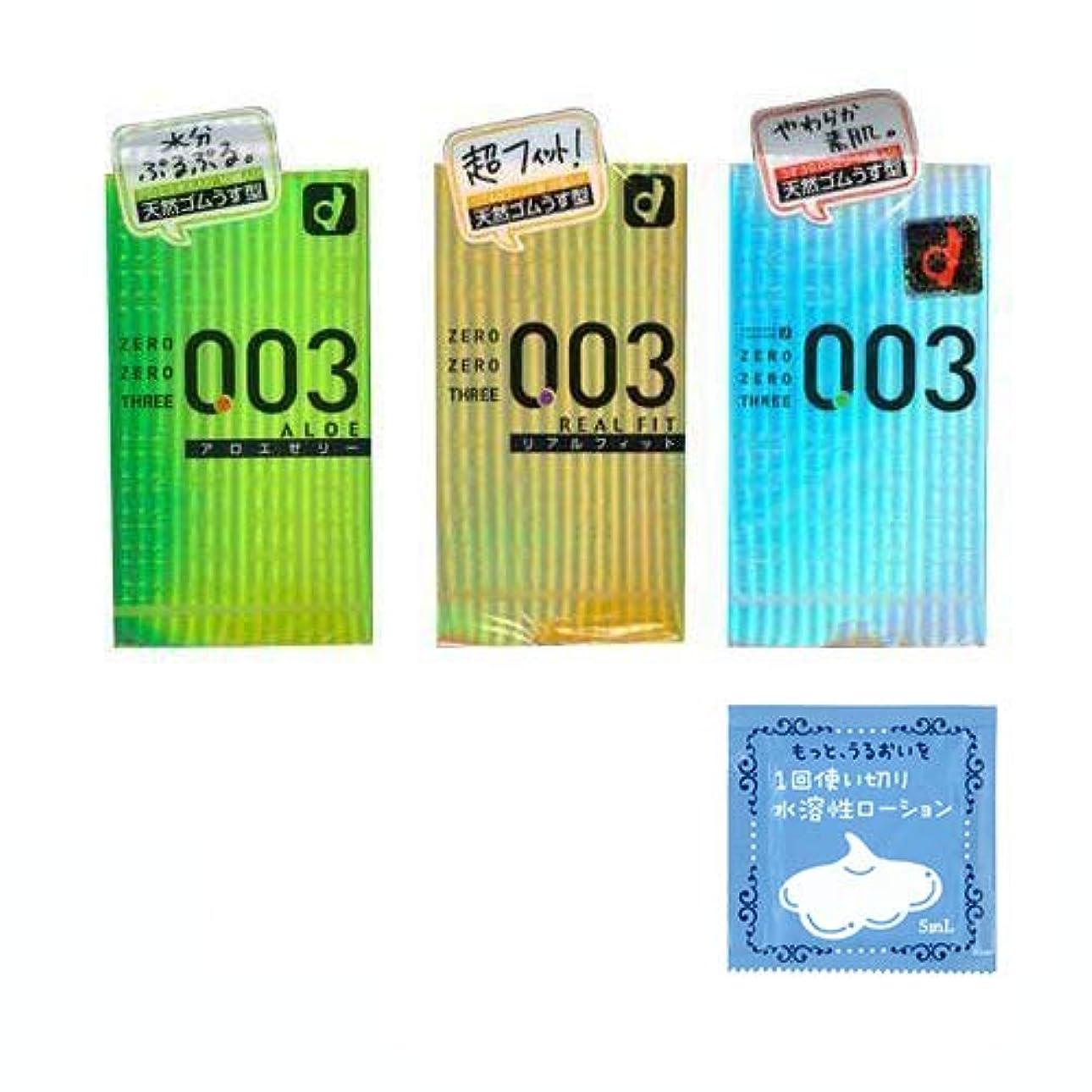 チャーミング留め金どこでも《まとめ買いセット》オカモトコンドーム3箱セット(32個入り)+ 1回使い切り水溶性潤滑ローション【fr-037】