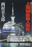 上海特急殺人事件 (集英社文庫)