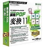 瞬簡 PDF 変換 11