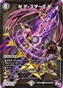 デュエルマスターズ新4弾/DMRP-04魔/MD1/秘2/SS/卍 デ スザーク 卍