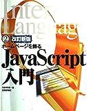 ホームページを飾るJavaScript入門 (Internet Language)